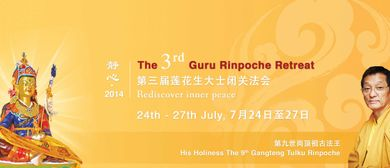 The 3rd Guru Rinpoche Retreat
