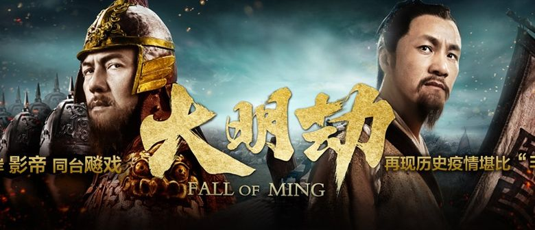 Fall Of Ming 大明劫