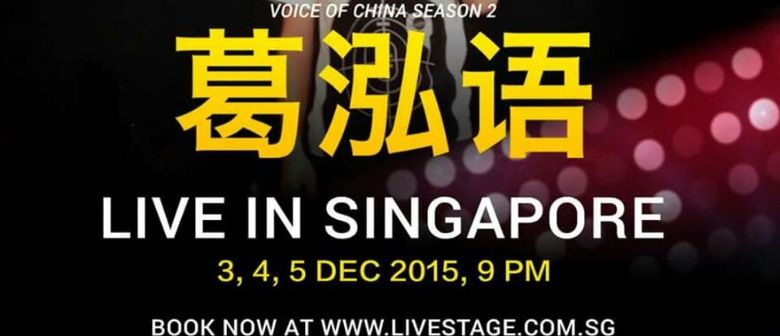 "Live Stage Brings Ge Hong Yu葛泓语 ""The Voice of China"" to Sing"