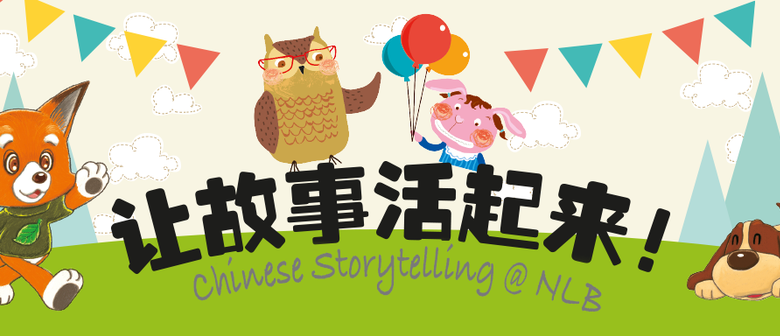 Chinese Storytelling By Chou Sing Chu Foundation