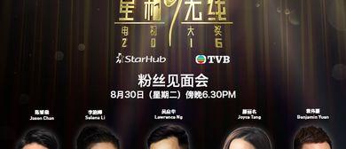 Starhub TVB Awards Meet and Greet Session